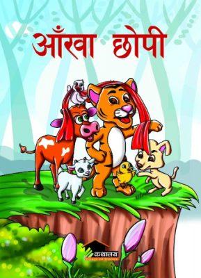 aakha-chopi
