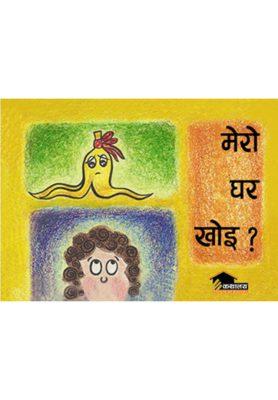 Mero Bhoto Khoi