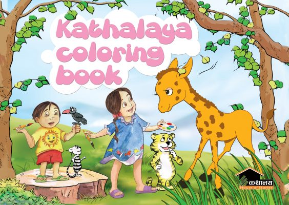 Kathalaya Coloring Book