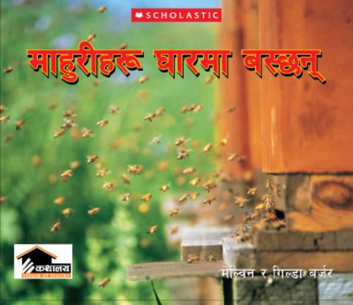 Mahuriharu-Ghaar-Ma-Baschan