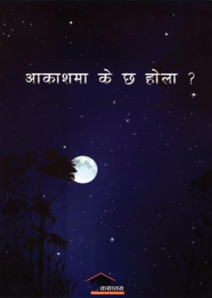 akashma-ke-cha-hola