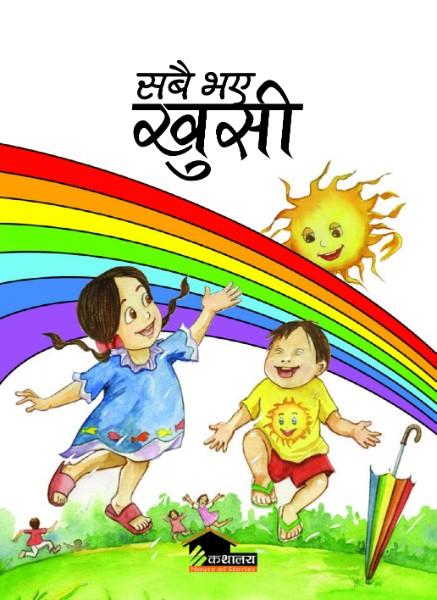 sab-bhaye-khushi